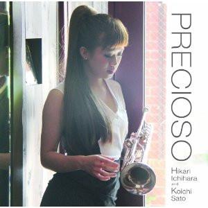 Precioso 市原ひかり: 愁眉を開く音楽とオーディオ